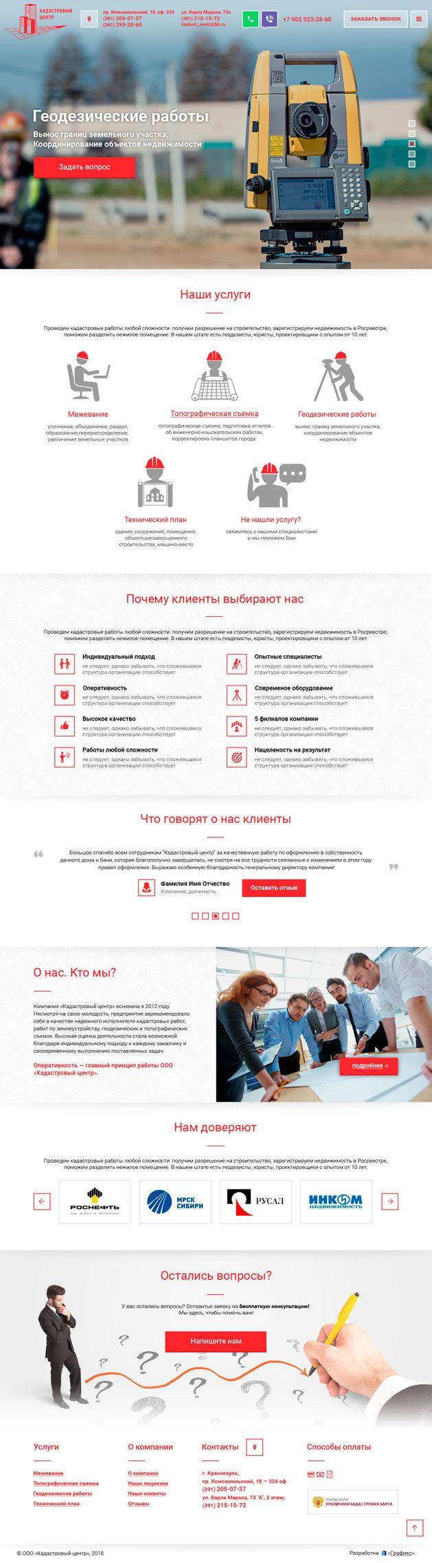 eb6ad5f0badaf Создание сайта для компании ООО «Кадастровый центр»