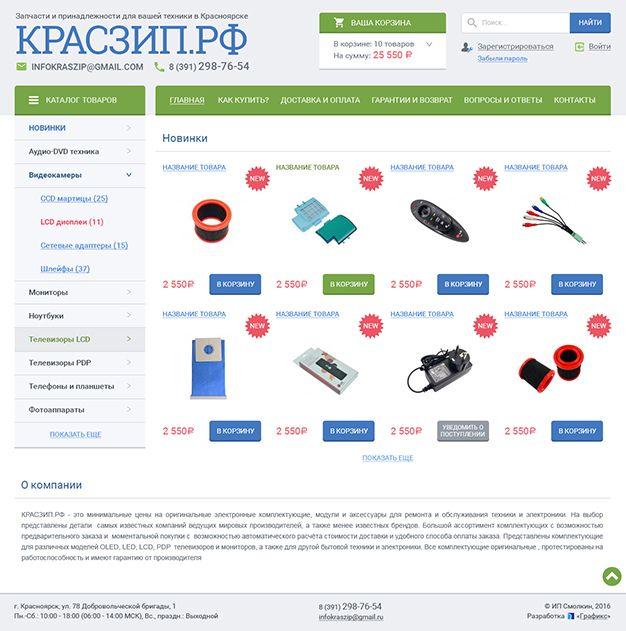 Разработка и создание сайтов новосибирск качественное изготовление сайтов oad/18 сделать сайт на yaml