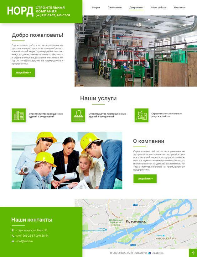 0855dd1bbcbc9 Создание сайта для компании Строительная компания ООО «Норд»